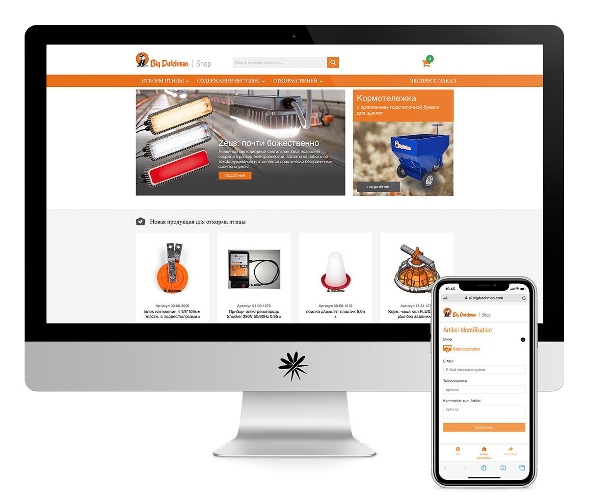 Projekt Big Dutchman Webshop und PWA